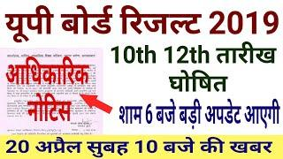 Up Board Result 2019 | official update | up board 10th 12th रिजल्ट तारीख घोषित आज | up board news
