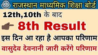 Rajasthan Board 8th Ka Result Kab Aayega//Result Date Of 8th Class