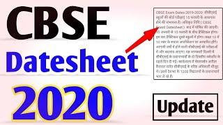 Cbse board 2020 datesheet || Cbse board 2020 exam date || cbse board exam 2020 datesheet