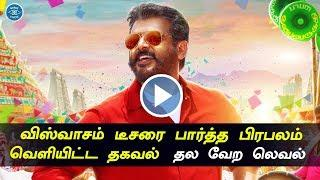 Viswasam Teaser - Official Announcement | Censor Board Member Breakdown