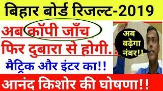 बिहार बोर्ड मैट्रिक इंटर कॉपी की होगी दुबारा जाँच-Bihar Board Copy Rechecking Matric Inter 10th12th