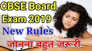 CBSE Board Exam 2019 New Rules | CBSE Class 10th & 12th Latest News Today Hindi