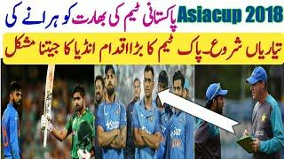 Pakistan Cricket Team Big Action To Asiacup 2018 Happy News