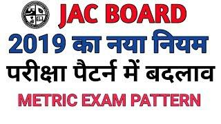 JAC BOARD latest update news 2019  Jharkhand board exam pattern 2019