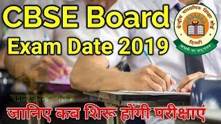 CBSE Board Exam Date 2019 | Class 10th & 12th Exam Schedule/Sheet Latest News Today