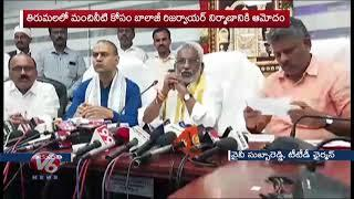 TTD Taken Key Decisions On Board Meeting | V6 Telugu News