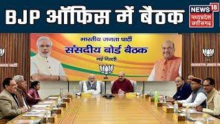 Lok Sabha election LIVE: BJP holds parliamentary board meeting