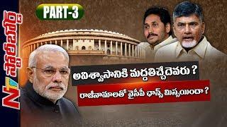 Who Will Support No-Confidence Motion? | YCP Lost Chance with Resignations? | Story Board 03