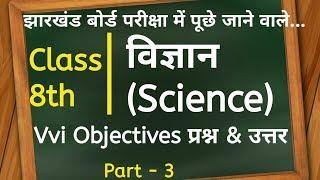 Jac Class 8th Science vvi Important Objectives Question 2019|Jharkhand Board| Video - 3