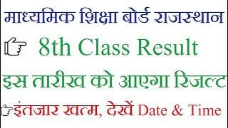 Rajasthan board 8th Class Result kab Aayega, 8th Class result date 2018 ajmer board