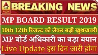 MP Board Result Today Breaking Latest News, MP Board 10th 12th Result 2019, रिजल्ट तिथि घोषित 2019