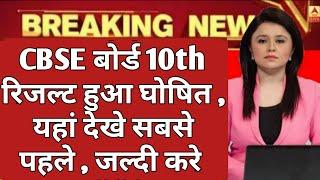 CBSE Board Exam Result Date 2019 TODAY LATEST NEWS | CLASS 10th Result BIG Update |Result Kab Aayega