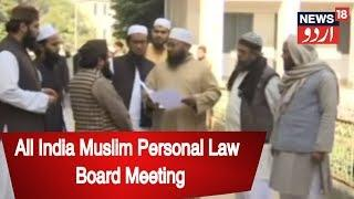 All India Muslim Personal Law Board Meeting In Lucknow