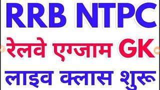 RRB NTPC 35277 पद// Gk live claas rrb je,rrb ntpc exam daily live class,rrb ntpc gk