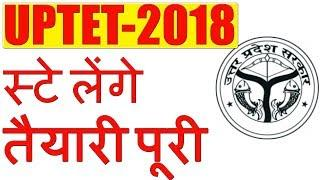 uptet2018 latest information, uptet 2018 double bench latest update, super tet latest news update