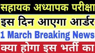 UP 69000 Teacher Highcourt Update, 1 March की Breaking News | Study Channel
