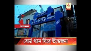Chaos over creation of Board for Panchayat in Malda, TMC and BJP alleges attack against ea