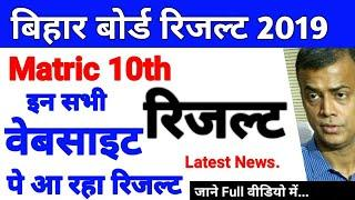 Bihar board matric latest news, bseb board matric 10th declare confirm date, official website bihar