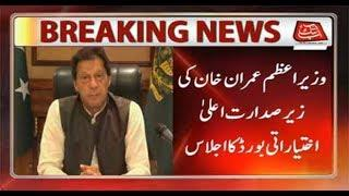 PM Imran Khan Chairs High Authority Board Meeting