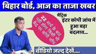 Bihar Board: 22 के बाद नही होगा मैट्रीक/इंटर के कॉपी का जाँच | Bihar Board 10th/12th Result 2019