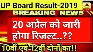 UP Board Result 2019 खुशखबरी 20 अप्रैल को जारी होगा,Official News-10th,12th,यूपी बोर्ड रिजल्ट 2019
