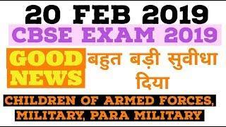 cbse good news 2019, cbse good news for student, cbse board exam 2019, cbse board exam 2019 class 10