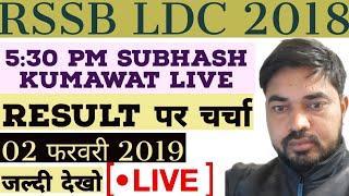 RSSB LDC 2018 || RESULT UPDATE SUBHASH KUMAWAT LIVE 5:30 PM