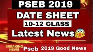PSEB 2019 Date Sheet Latest News 10 & 12 class || Punjab Board 2019 Date Sheet 10th and 12th Class