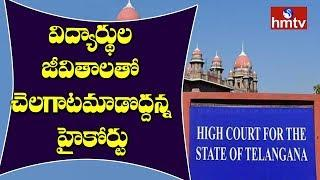 High Court Serious on Telangana Intermediate Board | Telugu News | hmtv