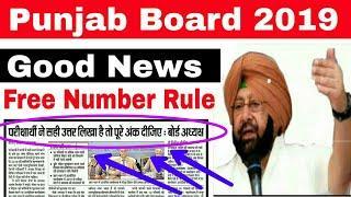 Punjab School Education Board 2019 Good News || Pseb 2019 latest news 9,10,11,12 class