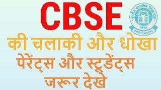 CBSE BOARD LATEST NEWS - CBSE NEWS HINDI TODAY - LATEST NEWS CLASS 10 & 12 - CBSE MODERATION