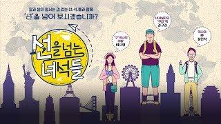 On The Border - Cross the line Ep 9 Eng Sub