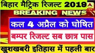 Bihar Board Matric Result 2019, अब कल जारी होगा रिजल्ट, बड़ी खबर, बिहार बोर्ड रिजल्ट, खुशखबरी सब पास,