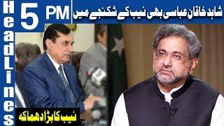 NAB board approves investigation against Shahid Khaqan Abbasi | Headlines 5 PM|2 Jan 2019 |Dawn News