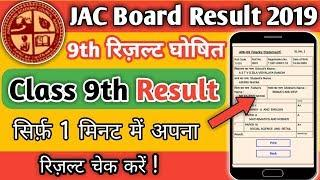 9th ka result kaise dekhe || Jac 9th Result 2019 || Jac Board Result 2019 || 9th Class Result 2019