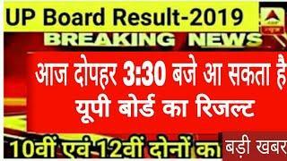 up board result 2019 || up board result || आज जारी होंगे यूपी बोर्ड के परिणाम