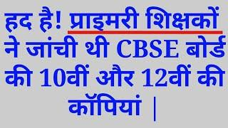 LATEST CBSE NEWS IN HINDI || CBSE BOARD COPY CHECKED BY PRIMARY TEACHER'S | FASTEST EDUCATION