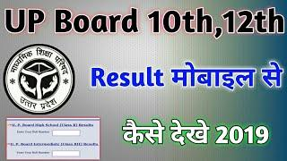 UP Board 10th 12th result mobile se kaise Dekhe |How to check UP Board result 2019