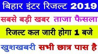बिहार बोर्ड इंटर रिजल्ट 30 मार्च को जारी किया जाएगा, Bihar Board Inter Result Date 30 march 2019