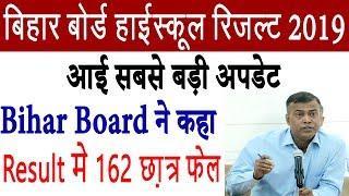 Bihar Board Result 2019 | Bihar Board Class 10th Result 2019| Result Latest News : 162 Students Fail
