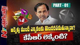 What Is CM KCR's Political Strategy Behind Early Elections?   KCR Ground Work   Story Board Part 01