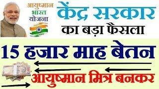 Csc VLE Good News:) बनिए आयुष्मान मित्र 15 हजार माह वेतन, 1 Lakh Ayushman Mitra Jobs in PMRSSM