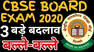 3 BIG CHANGES IN CBSE BOARD EXAM 2020 | CLASS 10 & 12th LATEST NEWS TODAY| Syllabus Passing Criteria