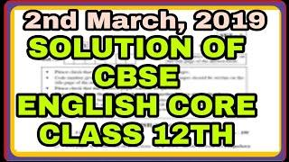 Solution of CBSE English paper 2019||CBSE board class XII English solution || ADITYA COMMERCE