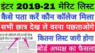 Bihar Inter 2019 Merit list, इंटर मेरिट लिस्ट कैसे चेक करें, Inter Admission Merit List, जल्दी देखें