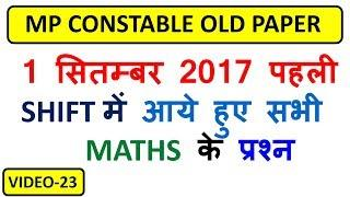 MP POLICE OLD PAPER 2017 | VIDEO NO. 23 | MP POLICE OLD PAPER | MP POLICE | MP POLICE OLD PAPER 2016
