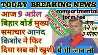 Matric breaking news class 10th | good news for fail students | bihar board compartmental & scrutiny