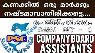 MATHS PRACTICE FOR WINNERS||COMPANY BOARD ASSISTANTS||KERALA PSC MATHS