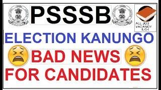 PSSSB, ELECTION KANUNGO | BAD NEWS FOR CANDIDATES | VACANCIES DESCREASED BY BOARD ||
