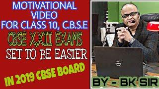 BREAKING NEWS FOR 10,12,CBSE I PAPER WOULD B EASY I AS PER CBSE BOARD